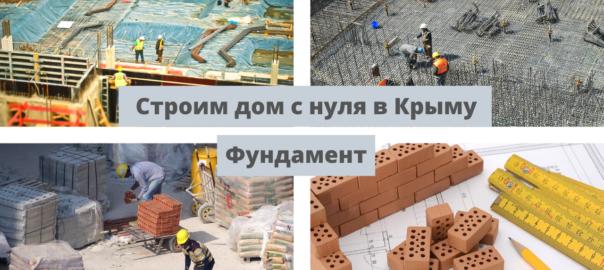 СТРОИТЕЛЬСТВО ДОМОВ в КРЫМУ: Фишки для строящих свой дом - фундамент