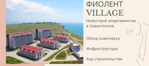 ЖК ФИОЛЕНТ VILLAGE - НОВОСТРОЙ в СЕВАСТОПОЛЕ