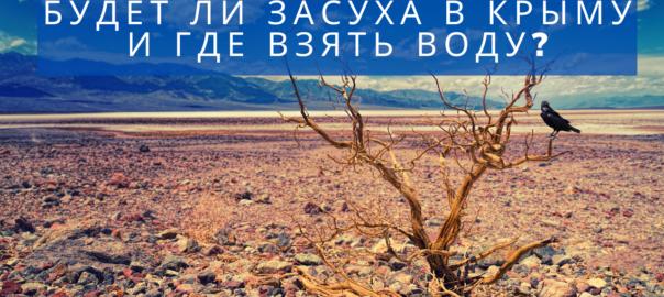 Будет ли засуха в Крыму и где взять воду?