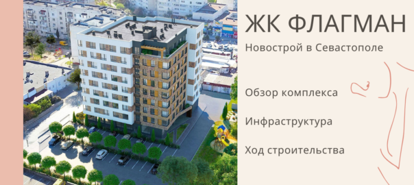 ЖК ФЛАГМАН - НОВОСТРОЙ в СЕВАСТОПОЛЕ | ОБЗОР КОМПЛЕКСА