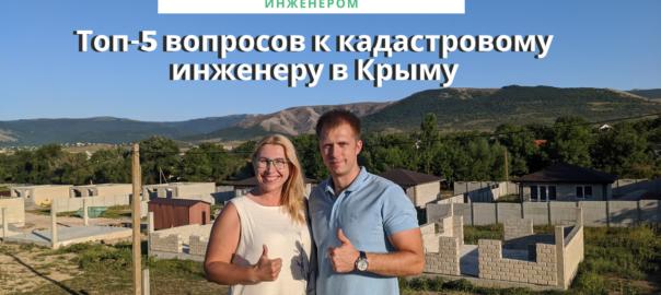 ТОП-5 ВОПРОСОВ к КАДАСТРОВОМУ ИНЖЕНЕРУ КРЫМА ЕВГЕНИЮ СКОРОХОДУ