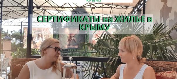 Сертификаты на жилье в Крыму