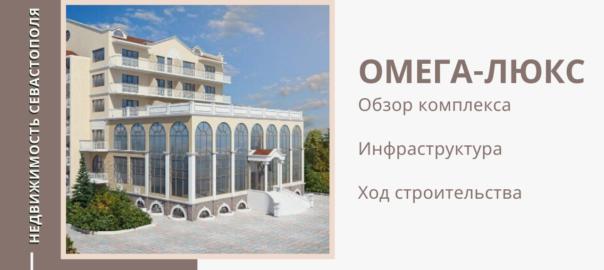 ОМЕГА-ЛЮКС: АПАРТАМЕНТЫ в СЕВАСТОПОЛЕ | ОБЗОР КОМПЛЕКСА