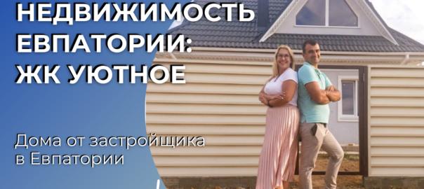 В КРЫМ НА ПМЖ | НЕДВИЖИМОСТЬ ЕВПАТОРИИ | ЖК УЮТНОЕ