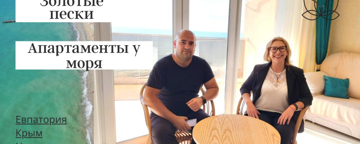 В Крым на ПМЖ: Апартаменты у моря в Крыму | ЖК Золотые пески в Евпатории