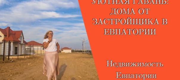 КОТТЕДЖНЫЙ ПОСЕЛОК УЮТНАЯ ГАВАНЬ в ЕВПАТОРИИ | ДОМА в ЕВПАТОРИИ от ЗАСТРОЙЩИКА