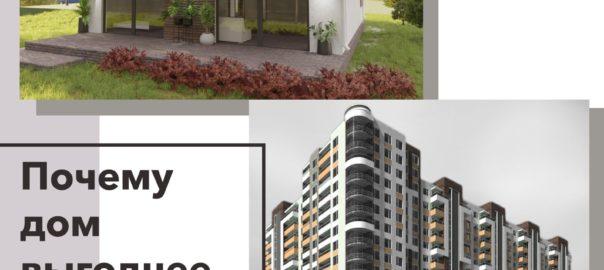 Почему дом выгоднее квартиры
