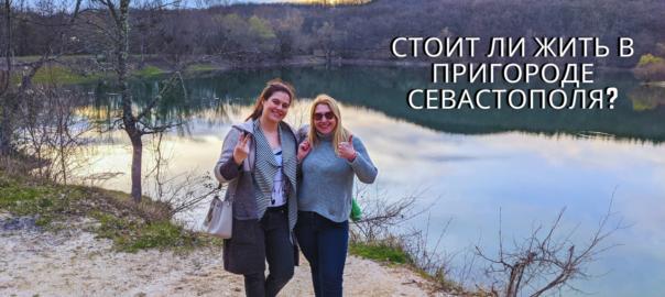 Стоит ли жить в пригороде Севастополя