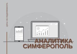 Цены на недвижимость в 2018- 2021 году в Симферополе