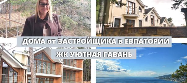 В Крым на ПМЖ: ГОРЫ или МОРЕ - ЧТО ВЫБРАТЬ? | СОСНОВЫЙ БОР в МАССАНДРЕ